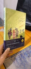 青少年课外必读经典:绿野仙踪(原版插图全译本)