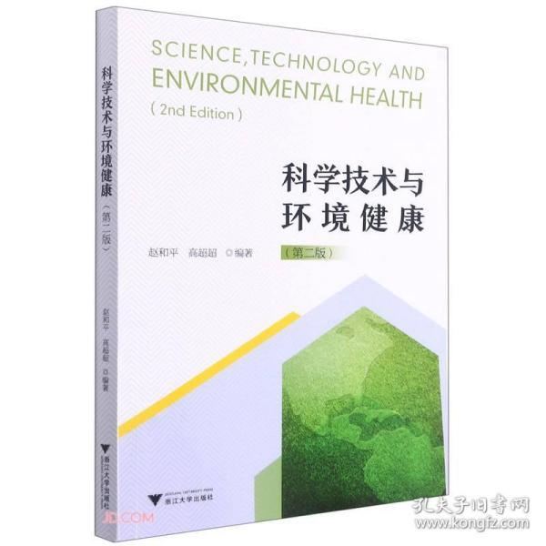 科学技术与环境健康(修订版)