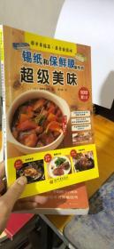 都市幸福菜·美食家庭味 : 锡纸和保鲜膜制作的超级美味