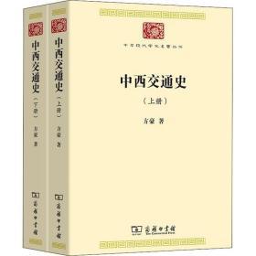 中西交通史(中华现代学术名著7)