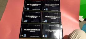 14ST201-1~7地铁工程机电设备系统重点施工工艺(共6册) 缺少一