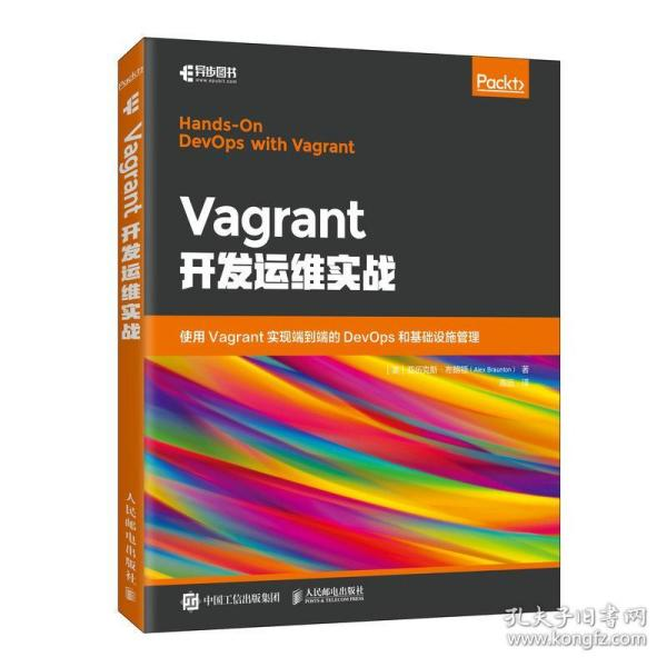 Vagrant开发运维实战