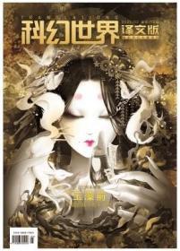 科幻世界译文版杂志2021年2月/期 译介国际幻想小说 现货包邮