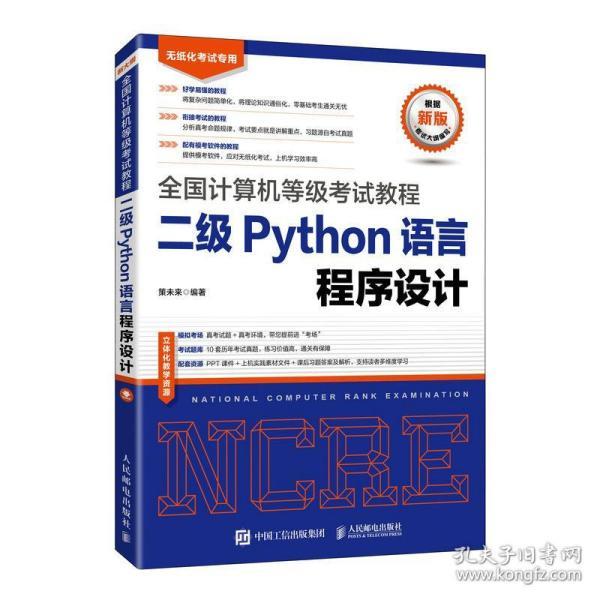 全国计算机等级考试教程二级Python语言程序设计