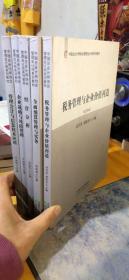中国总会计师协会管理会计师系列教材(全5册) 5本合售