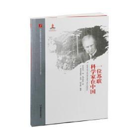 一位苏联科学家在中国