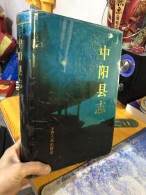 中阳县志(96年一版一印)仅印2500册