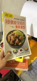 都市幸福菜·美食家庭味:3步就能完成的美味盖饭