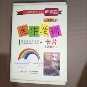 生字生词卡片(教师用)二年级上册(含要求会写的字)(2010秋)