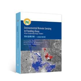 库存书 洪水遥感诊断:以泰国大城为例