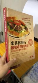 米其林餐厅最受欢迎的简餐:100道美味寿司与三明治