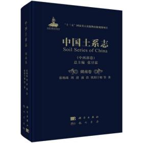 中国土系志·湖南卷