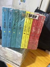 四大名著 插图本 红楼梦 三国演义 水浒传 西游记 四套合售 共8本