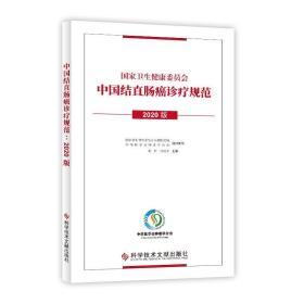 中国结直肠癌诊疗规范(2020版)