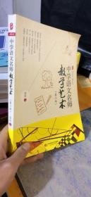 中学语文名师教学艺术(第二版)