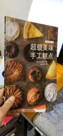 烘焙好时光:超级美味手工糕点/烘焙书