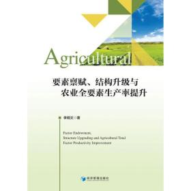 要素禀赋、结构升级与农业全要素生产率提升