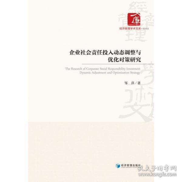 企业社会责任投入动态调整与优化对策研究