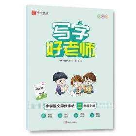 写字好老师·小学语文同步字帖三年级上册