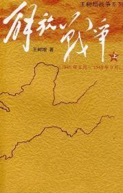 解放战争(上)(1945年8月—1948年9月) 2009年1版1印 书品如图【1207】.