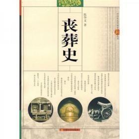 丧葬史 1版1印 书品如图【1207】