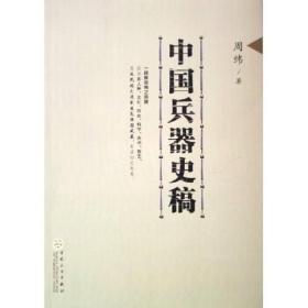 中国兵器史稿 书品如图【1207】