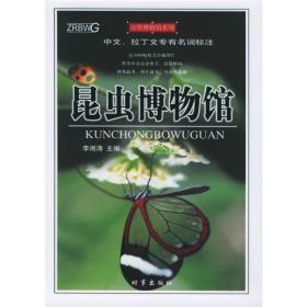 昆虫博物馆 2006年1版1印 书品如图【1207】