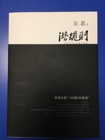 潜规则:中国历史中的真实游戏 未拆封 书品如图【1207】.