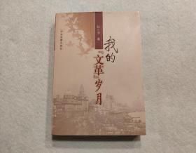 我的文革岁月 书品如图【1207】