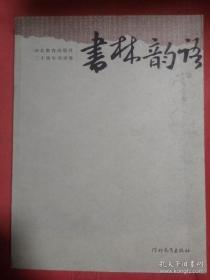 书林韵语:河北教育出版社二十年书评集 书品如图【1207】.