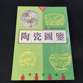 陶瓷图鉴 书品如图【1207】.