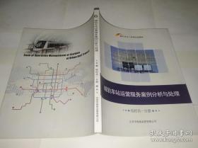 城轨车站运营服务案例分析与处理 综控员一分册