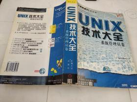 UNIX技术大全:系统管理员卷