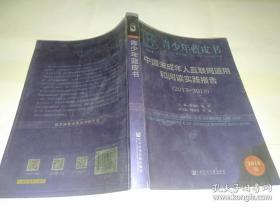 中国未成年人互联网运用和阅读实践报告(2017-2018)