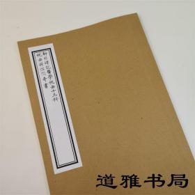 【复印件】轩辕碑记医学祝由十三科祝由科治病奇书