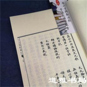 【复印件】蒋大鸿家传三元地理秘书