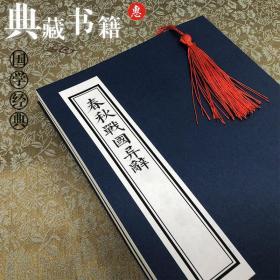 【复印件】春秋战国异辞