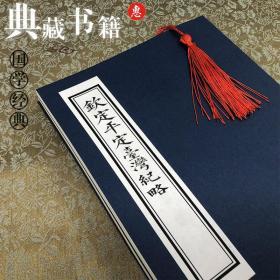 【复印件】钦定平定台湾纪略