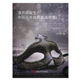 正版包邮现货 演员的诞生:中国百年戏剧表演教育付文芯上海社会科学院出版社9787552023282新华书城书店