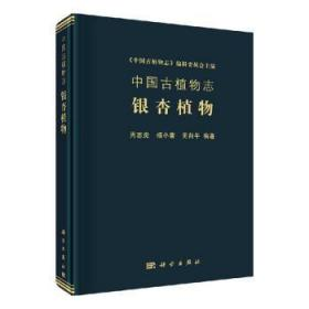 正版包邮现货 中国古植物志:银杏植物:Ginkgophytes周志炎科学出版社9787030642219新华书城书店
