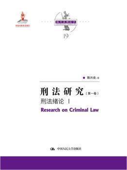 刑法研究(第一卷)刑法绪论 I(国家出版基金项目;陈兴良刑法学)