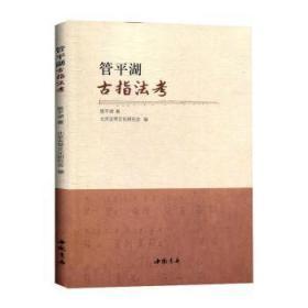 正版包邮现货 湖古指法考管平湖中国书店9787514922363新华书城书店