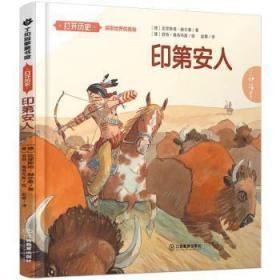正版包邮现货 印第安人克里斯塔·赫尔泰江西教育出版社9787539284507新华书城书店