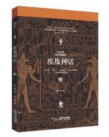 正版包邮现货 埃及神话:《木乃伊》《蝎子王》《埃及艳后》《印第安纳琼斯》中的古埃及神话世界龚琛陕西人民出版社9787224132359新华书城书店
