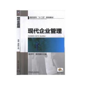 正版包邮现货 现代企业管理葛楚华机械工业出版社9787111375562新华书城书店