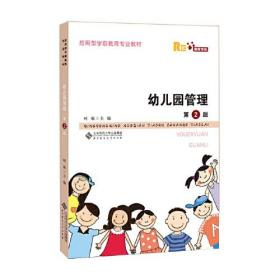 幼儿园管理 第2版