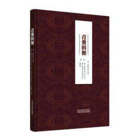 正版包邮现货 青囊辑便安怀堂人中国中医药出版社9787513259361新华书城书店