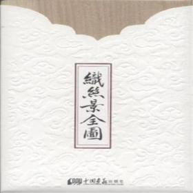 正版包邮现货 织丝景全图-汉日对照未知中国画报出版社9787514611311新华书城书店