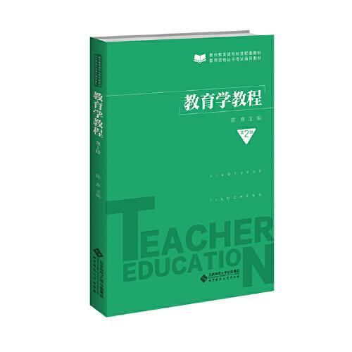 教育学教程(第2版)