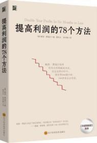 正版包邮现货 提高利润的78个方法鲍勃·费福尔四川科学技术出版社9787536491724新华书城书店